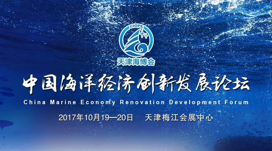 【邀请函】中国(天津)国际海工装备和港口机械交易博览会