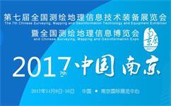 第七届全国测绘地理信息技术装备展览会将于11月举行