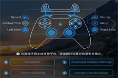 """将""""模拟飞行""""带到现实:游戏手柄能飞无人机了"""