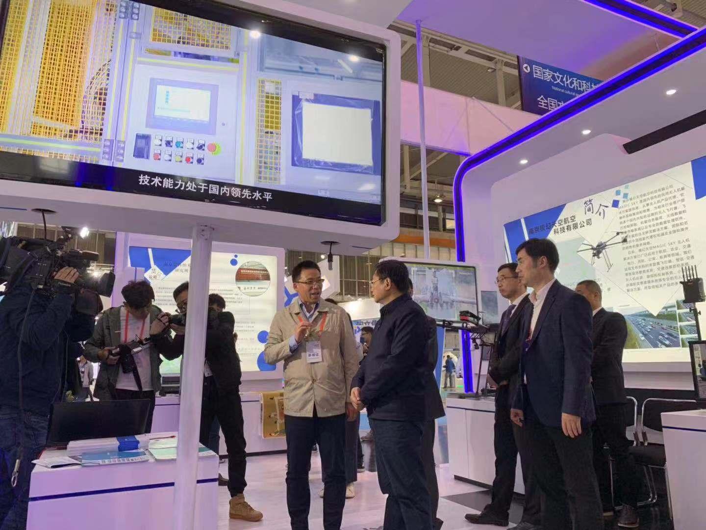 2018中国(南京)文化科技融合成果交易会